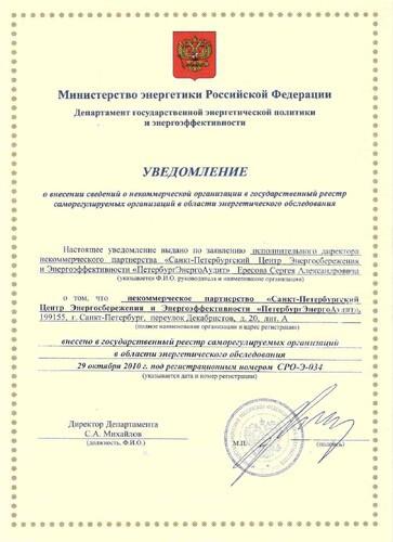 Уведомление о внесении сведений о некоммерческой организации в государственный реестр саморегулируемых организаций