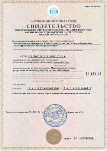 Свидетельство о постановке на учет в налоговом органе по месту нахождения