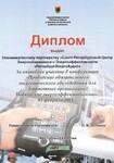 НП «ПетербургЭнергоАудит» приняло участие в конференции