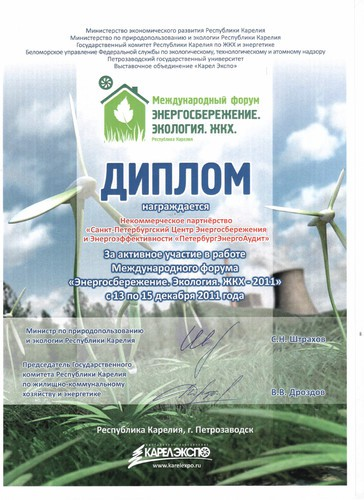 НП «ПетербургЭнергоАудит» награждено дипломом за участие в форуме