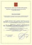 НП «ПетербургЭнергоАудит» внесено в государственный реестр саморегулируемых организаций