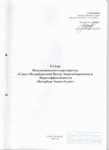 Устав Некоммерческого партнерства Санкт-Петербургский Центр Энергосбережения и Энергоэффективности ПетербургЭнергоАудит